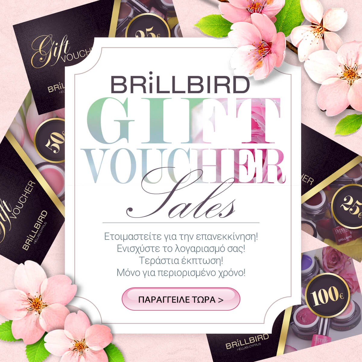 Gift Voucher Promo BRiLLBIRD GREECE
